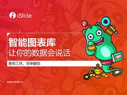 iSlide系列視頻教程(04):iSlide智能圖表庫,讓你的PPT數據會說話