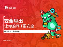 iSlide系列视频教程(11):安全导出,让你的PPT更安全