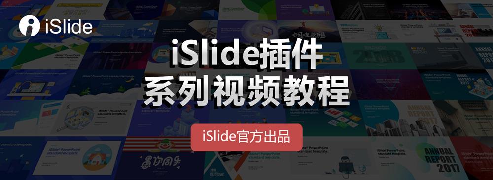 iSlide插件系列视频教程——最详细的islide功能讲解视频教程