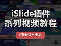 iSlide官方系列视频教程——最详细的islide插件功能讲解视频教程