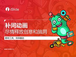 iSlide系列视频教程(10):补间动画,尽情释放你的创意和脑洞