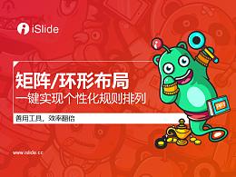 iSlide系列视频教程(07):矩阵、环形布局,一键实现个性化规则排列