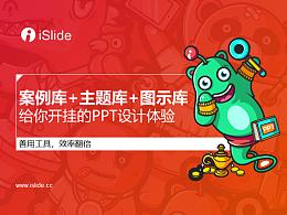 iSlide系列视频教程(02):iSlide案例库+主题库+图示库,给你开挂的PPT设计体验