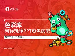 iSlide系列视频教程(03):iSlide色彩库,带你玩转PPT颜色搭配