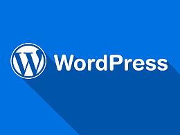 wordpress太慢了、宕机、被攻击、虚拟主机频繁死机的终极解决办法。