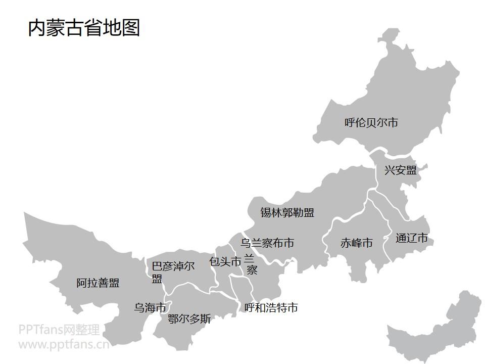 中国全国全省含各城市全套可编辑矢量地图PPT素材包下载_预览图26