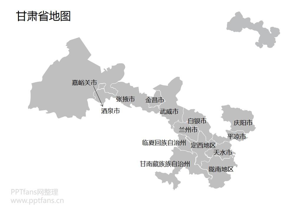 中国全国全省含各城市全套可编辑矢量地图PPT素材包下载_预览图14