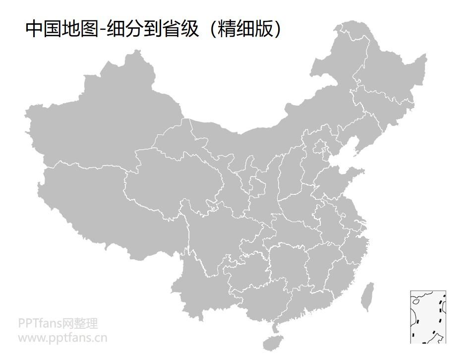 中國全國全省含各城市全套可編輯矢量地圖PPT素材包下載_預覽圖3