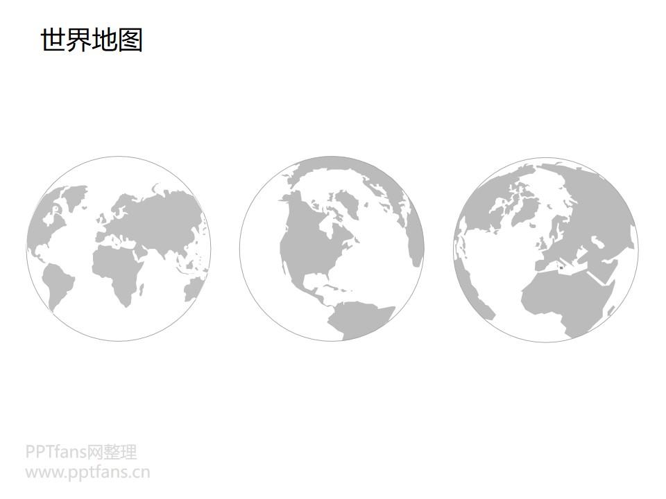 中国全国全省含各城市全套可编辑矢量地图PPT素材包下载_预览图1