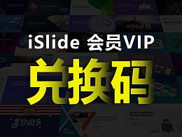 使用iSlide兑换码开通1年iSlide会员,PPTer有福啦!