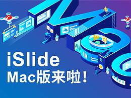 iSlide的Mac版终于来啦!免费试用+下载地址奉上