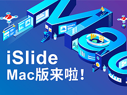 iSlide的Mac版終于來啦!免費試用+下載地址奉上