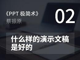 PPT极简术视频教程(02):什么样的演示文稿是好的