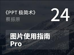 PPT極簡術視頻教程(24):圖片使用指南Pro