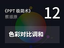 PPT極簡術視頻教程(12):色彩對比調和