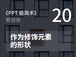 PPT極簡術視頻教程(20):作為修飾元素的形狀