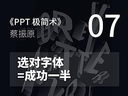 PPT极简术视频教程(07):选对字体 =成功一半
