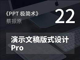 PPT极简术视频教程(22):演示文稿版式设计Pro