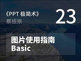 PPT极简术视频教程(23):图片使用指南Basic
