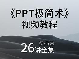 蔡振原PPT视频教程——PPT极简术(26讲全集)