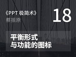 PPT极简术视频教程(18):平衡形式 与功能的图标
