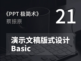 PPT极简术视频教程(21):演示文稿版式设计Basic