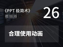 PPT极简术视频教程(26):合理使用动画