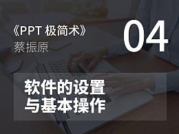 PPT极简术视频教程(04):软件的设置与基本操作