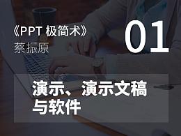 PPT极简术视频教程(01):演示、演示文稿 与软件