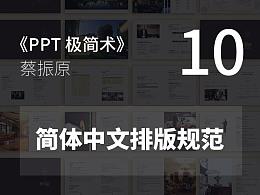 PPT极简术视频教程(10):简体中文排版规范