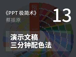 PPT极简术视频教程(13):演示文稿三分钟配色法