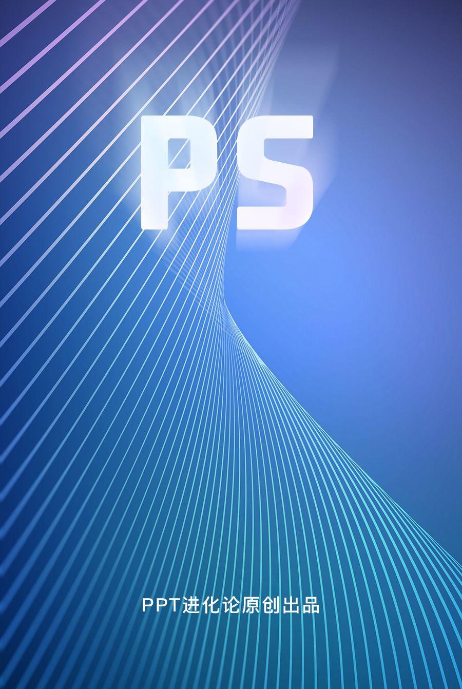 輕松做出高大上的PPT效果,這幾個PS小技巧,你一定要知道!