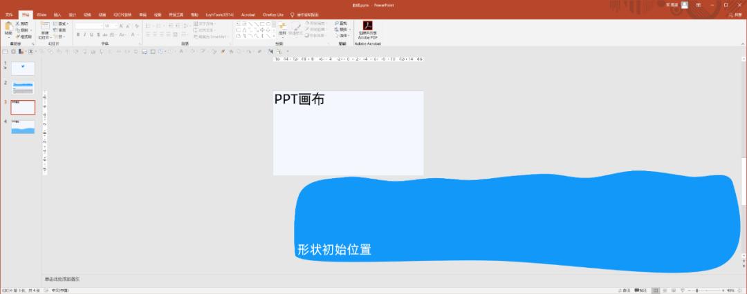 這個基礎的PPT形狀,原來還可以這么用!太有創意了