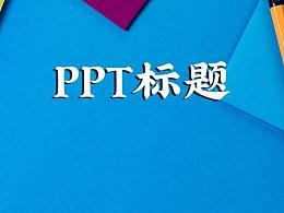 """PPT封面還在傻乎乎的寫""""工作總結""""四個字?這5類文案逼格滿滿!"""