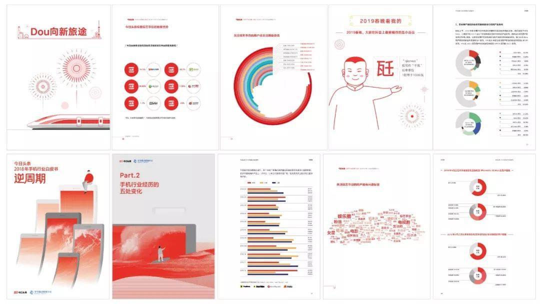 从今日头条出品的这份报告中,我学到的6点PPT数据图表设计技巧