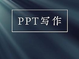 三步搞定令人头疼的PPT内容!