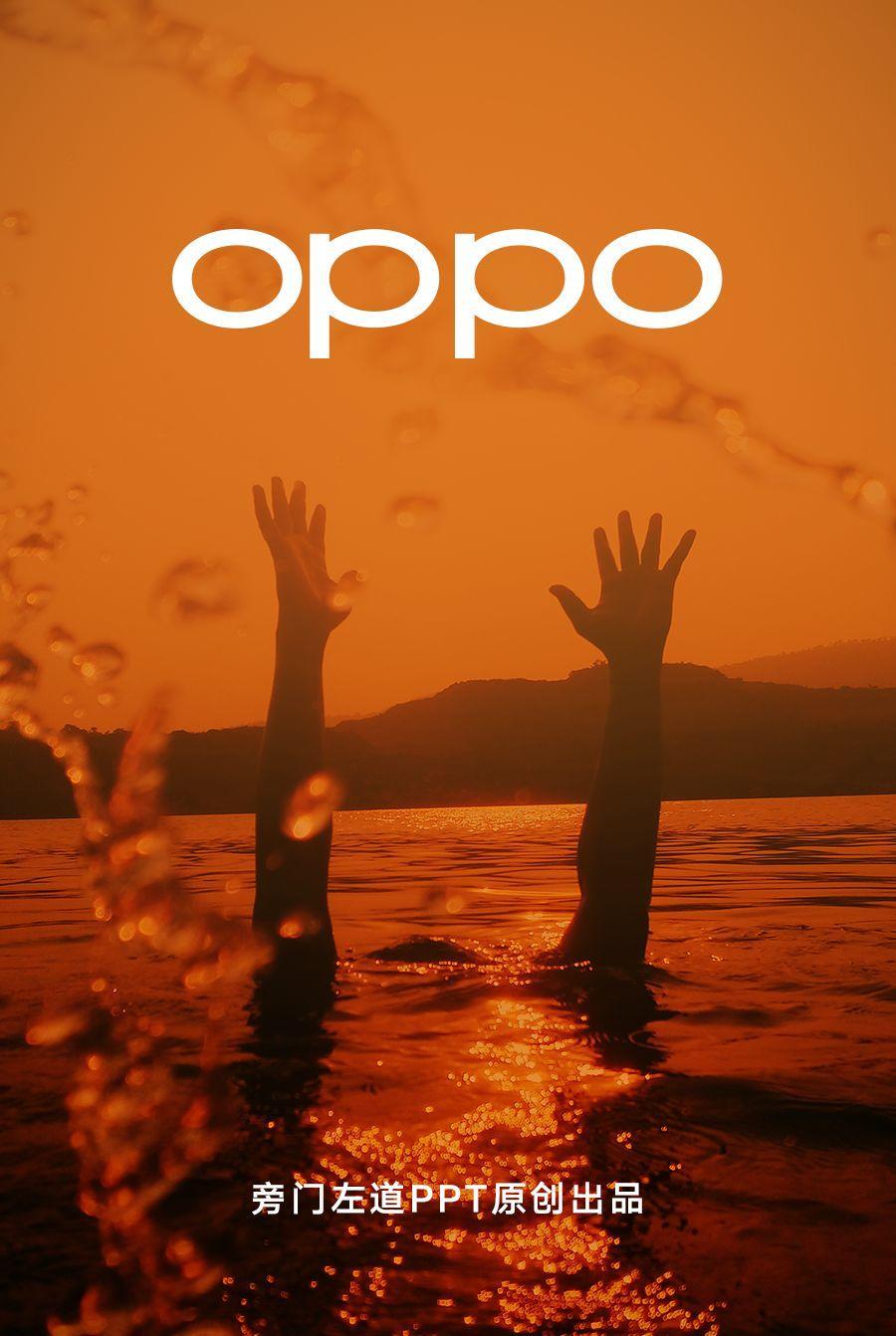我從OPPO發布會中,學到了這3個實用的PPT設計技巧,超棒!