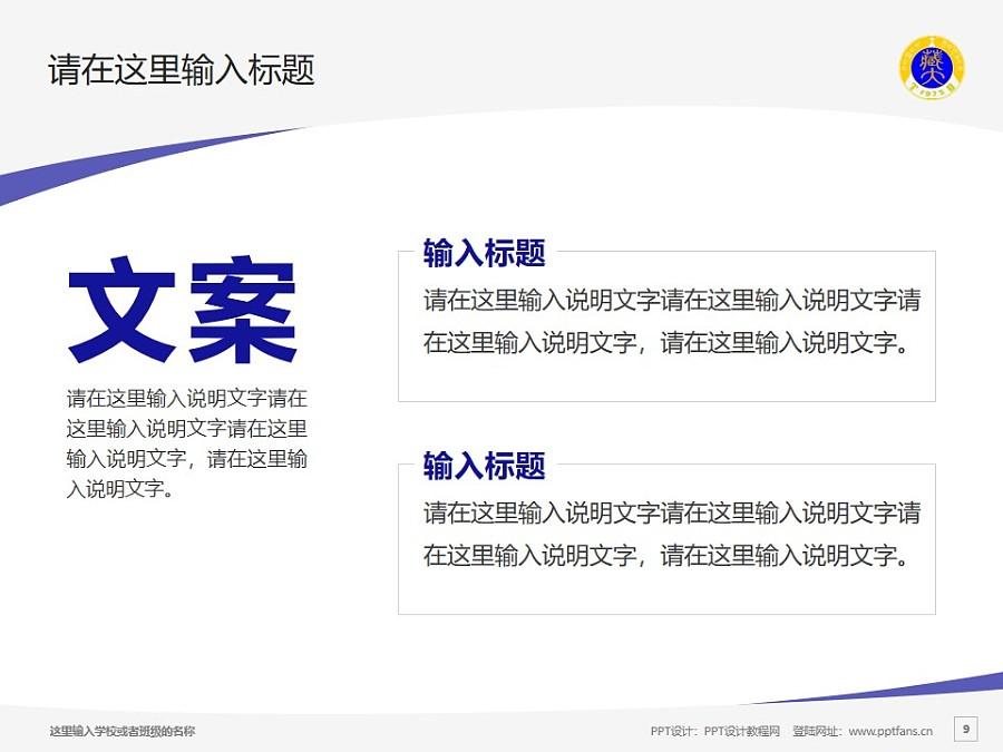 西藏大学PPT模板下载_幻灯片预览图9