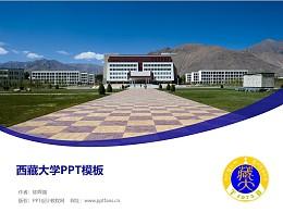 西藏大學PPT模板下載
