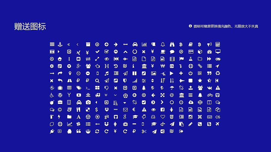 西藏大学PPT模板下载_幻灯片预览图34