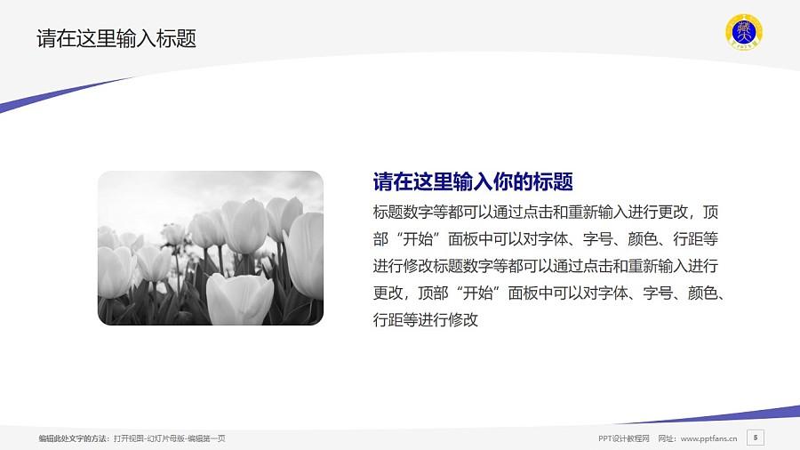 西藏大学PPT模板下载_幻灯片预览图5