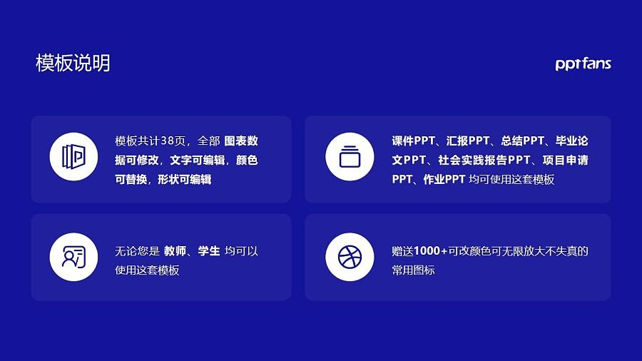 西藏大学PPT模板下载_幻灯片预览图2
