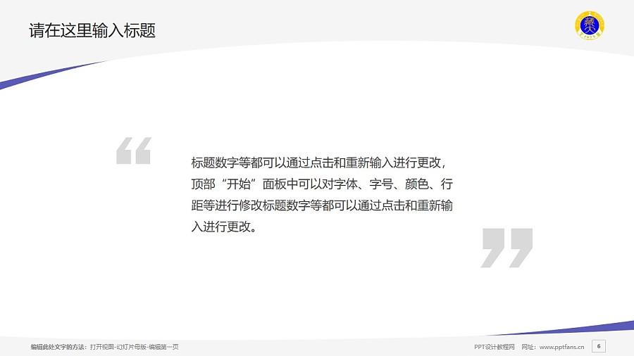 西藏大学PPT模板下载_幻灯片预览图6