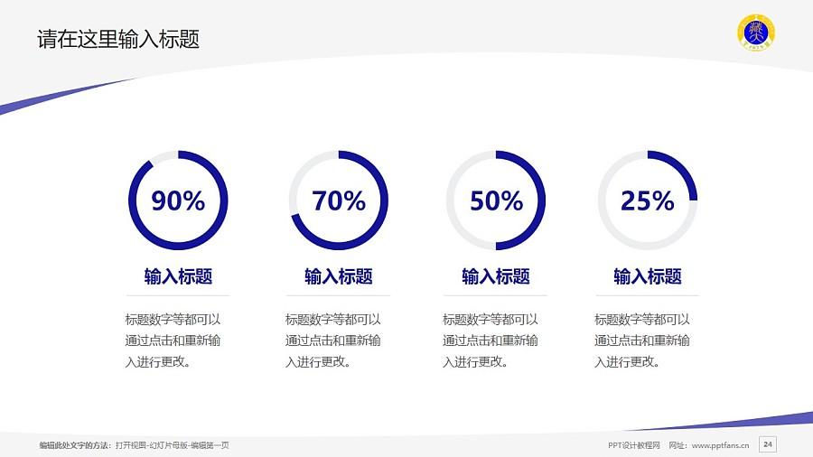 西藏大学PPT模板下载_幻灯片预览图24