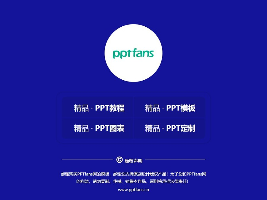 西藏大学PPT模板下载_幻灯片预览图38