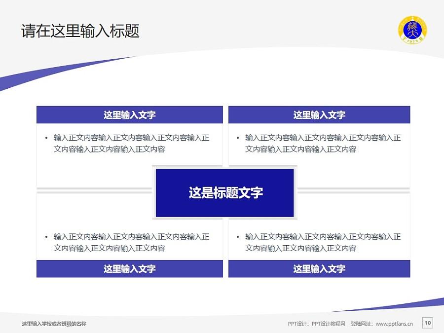 西藏大学PPT模板下载_幻灯片预览图10