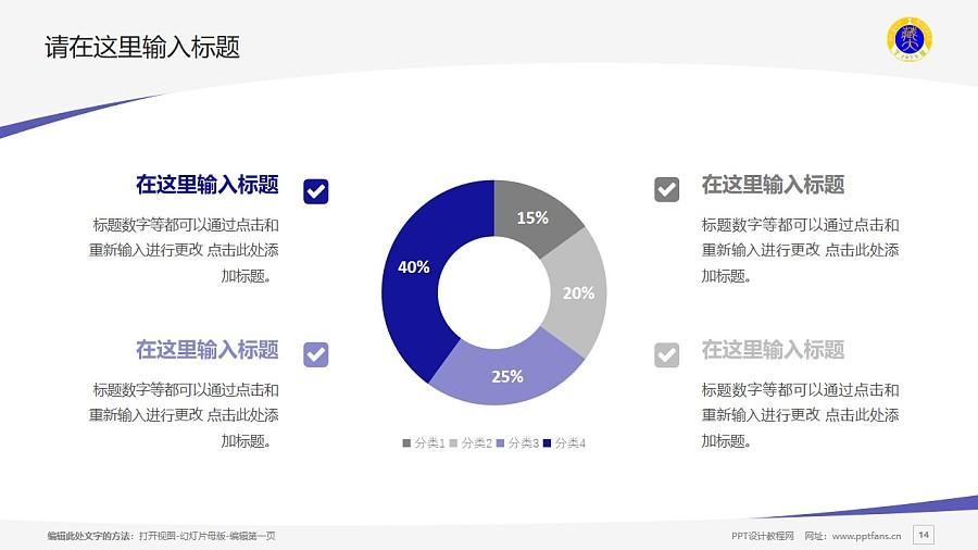 西藏大学PPT模板下载_幻灯片预览图14