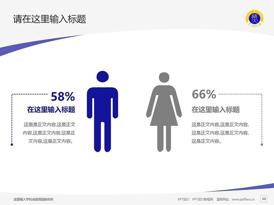 西藏大学PPT模板下载_幻灯片预览图23
