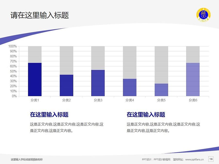西藏大学PPT模板下载_幻灯片预览图16
