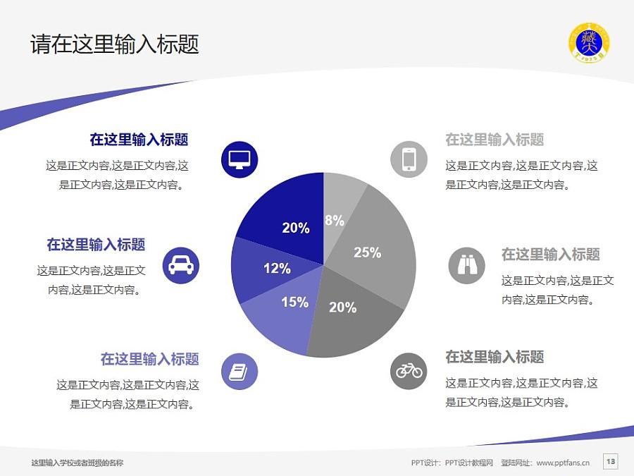 西藏大学PPT模板下载_幻灯片预览图13